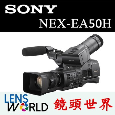 鏡頭世界LensWorld(租DV,租攝影機,租相機,租鏡頭,攝影機出租) SONY NEX-EA50 NXCAM