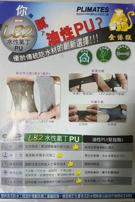【AT磁磚店鋪】 金絲猴 LB2 水性氯丁 水性PU 優於傳統防水材 LB2