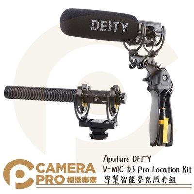 ◎相機專家◎ Aputure DEITY V-Mic D3 Pro Location Kit 專業智能麥克風套組 公司貨 新北市