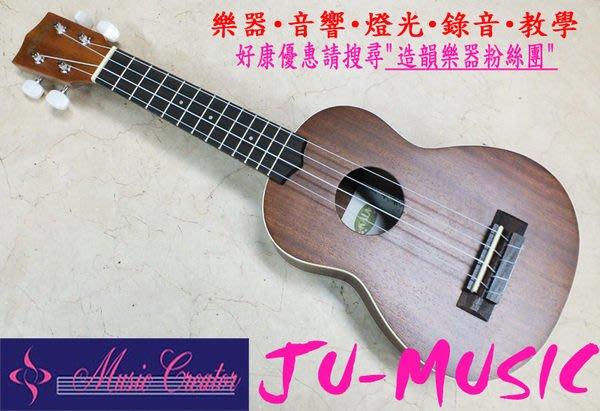 造韻樂器音響- JU-MUSIC - 美國大廠 KALA 21吋 烏克麗麗 Ukulele 加送超值贈品 歡迎選購