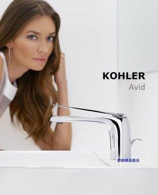 【歐築精品衛浴】KOHLER《美國》✰ Avid系列面盆龍頭K-97345T-4-CP