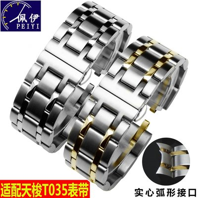 ~全新熱銷~代用 天梭錶帶1853不銹鋼帶TISSSOT庫圖系列T035男女士酷圖手錶鏈錶帶錶鏈新款錶帶皮錶帶