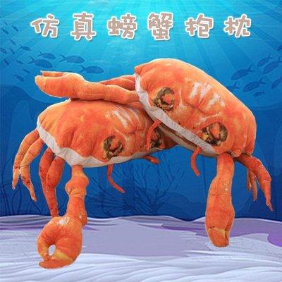 【葉子小舖】螃蟹/仿真海鮮抱枕/居家擺飾/絨毛玩偶/新奇有趣/辦公事小物/娛樂收藏/魚類抱枕