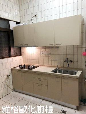 【雅格櫥櫃】工廠直營~一字型櫥櫃、廚具、系統櫃、喜特麗二機、結晶鋼烤門板、三星人造石