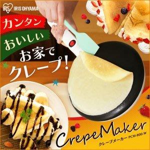 日本代購 IRIS OHYAMA  可麗餅餅皮烤盤 手握型 日式可麗餅 千層派皮機 預購