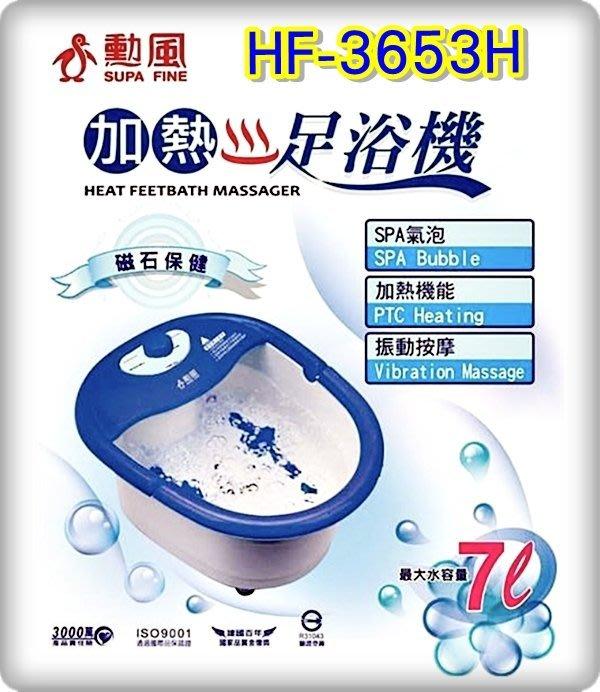 ~玩美主義~勳風加熱手提足浴機 HF-3653H 泡腳機 超音波SPA/穴道按摩/腳底按摩