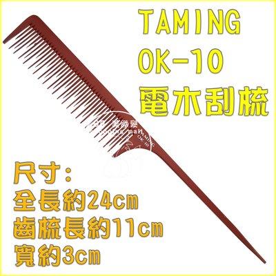 TAMING OK-10 電木刮梳 耐熱防靜電 頭髮專業髮梳 新秘設計師 抗熱木梳 【69美妝髮】