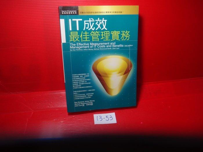 【愛悅二手書坊 13-53】IT成效最佳管理實務        黃彥達/譯     藍鯨出版