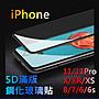 5D滿版玻璃貼 玻璃保護貼 適用 iPhone12 11 Pro Max XR XS X i8 7 6 Plus SE2