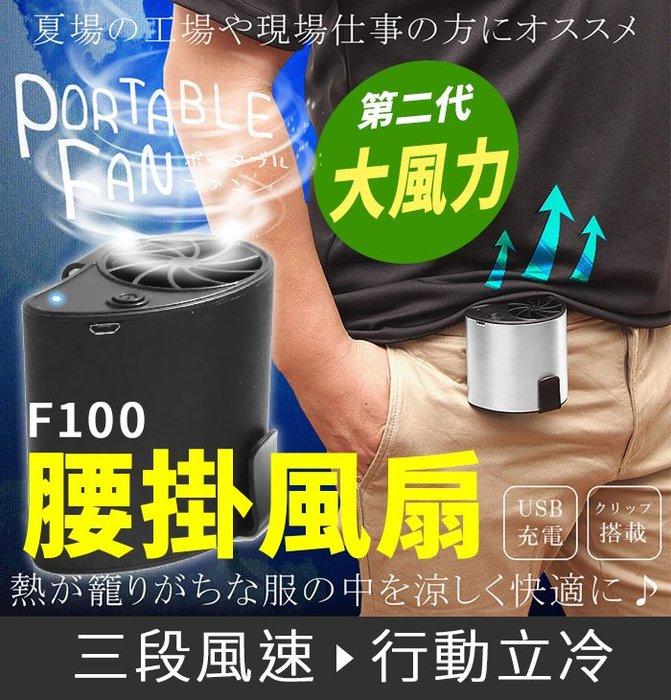 【傻瓜批發】(F100)二代腰掛風扇 USB充電掛腰間空調 免手持行動電風扇 腰間風扇 水冷扇 板橋現貨