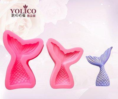 【悠立固】Y519L 人魚尾巴(大)液態矽膠模 巧克力模 蛋糕模 手工皂模 烘焙工具 冰盒 冰塊 軟糖模 翻糖模 食品級 台南市