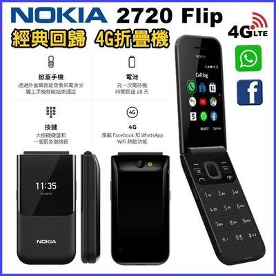 《網樂GO》NOKIA 2720 Flip 2.8吋螢幕 4G老人機 折疊手機 雙螢幕手機 雙卡雙待 可FB 摺疊老人機