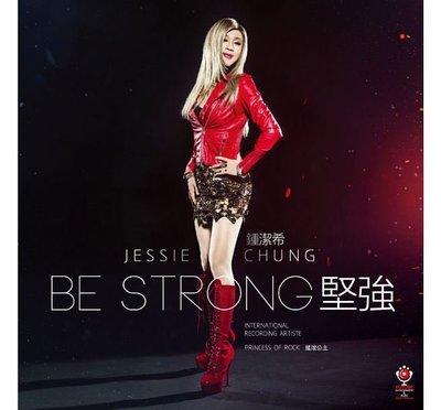 合友唱片 面交 自取 鍾潔希 Jessie /Be Strong堅強 (CD+DVD)