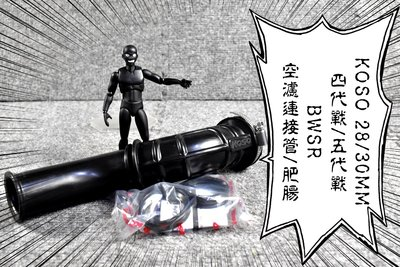 KOSO 30MM 肥腸 空濾連接管 空濾 連接管 四代戰 五代戰 BWSR 四代勁戰 五代勁戰 BR
