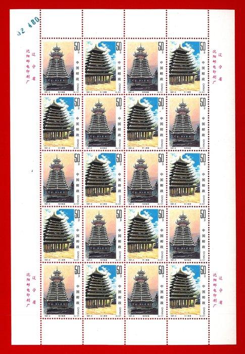 1997-8 侗族建築版張全新上品原膠、無對折(張號與實品可能不同)
