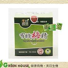 [綠工坊]    有機梅精75g  里仁  慈心有機認證  覺林農場