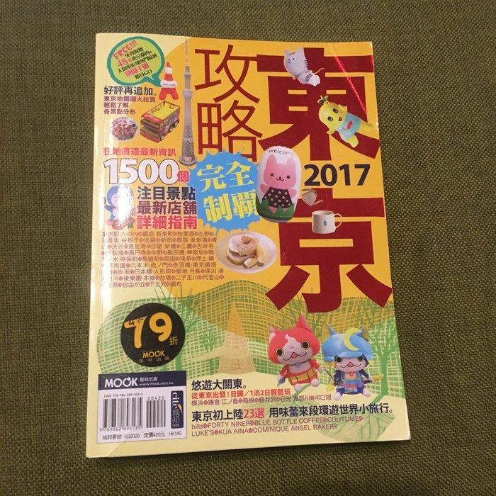日東京攻略完全制霸. 2017_墨刻日本旅遊