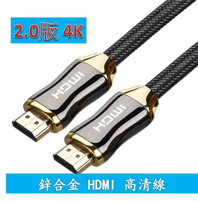 HDMI鋅合金接頭 4K高清電視連接線 2米