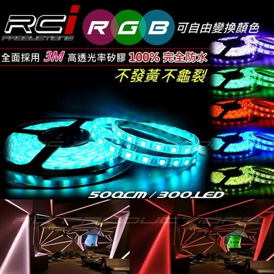 RC HID LED專賣店 RGB 七...