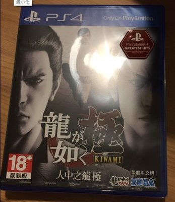 PS4 全新未拆 人中之龍 極 人中之龍極 中文版