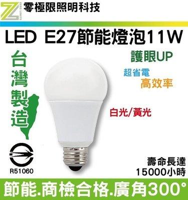 ✦附發票✦【正港台灣製造】11W LED燈泡 E27  護眼省電 台灣CNS認證 球泡 300度廣角 T8【零極限照明