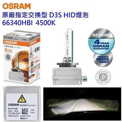 飛馳車部品~德國OSRAM 歐司朗 4500K 彩盒裝 66340HBI D3S 原廠型交換型HID燈管
