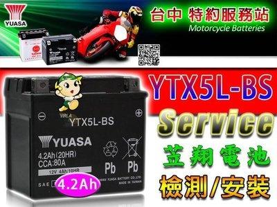 ☎ 挺苙電池 ►湯淺YUASA 機車電瓶 (YTX5L-BS) GTX5L-BS 12V4.2AH 5號機車電池