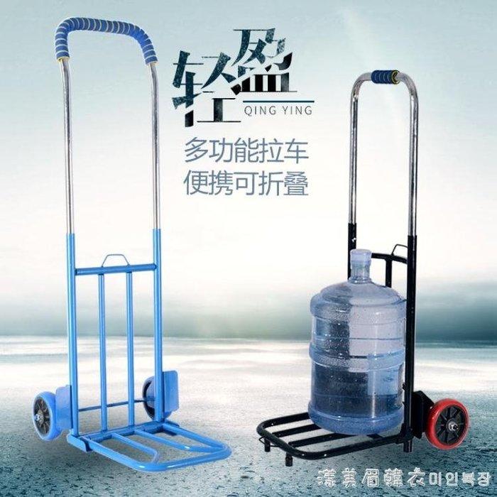 便攜拉貨車可摺疊拖車水桶小推車家用行李車買菜拉桿車購物手拉車 NMS