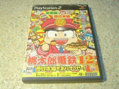 PS2 桃太郎電鐵12-西日本編 日文版 直購價1200元 桃園《蝦米小鋪》