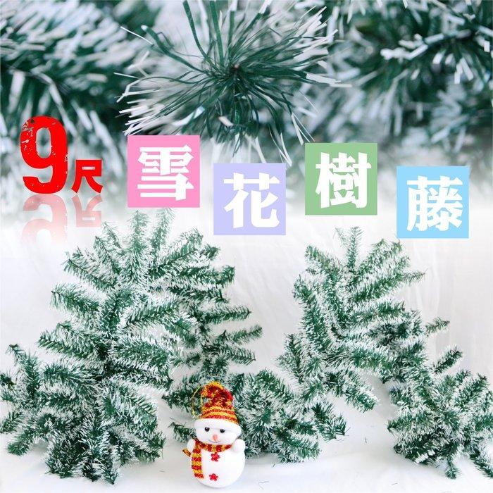 樹藤 雪花聖誕樹藤 約9尺270cm 裸樹藤不含配件 DIY聖誕佈置造景 大單優惠 聖誕特區