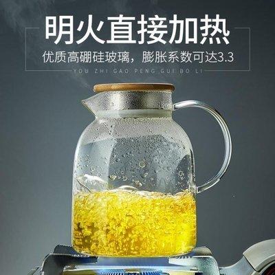 哆啦本鋪 悅物耐熱防爆玻璃水壺冷水壺家用涼水壺果汁壺涼水杯大容量花茶壺 D655
