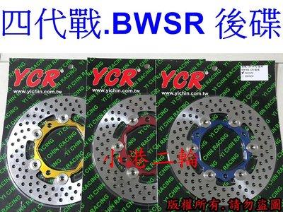 【小港二輪】YCR不鏽鋼碟盤 四代勁戰.BWSR 後碟專用 200/220mm