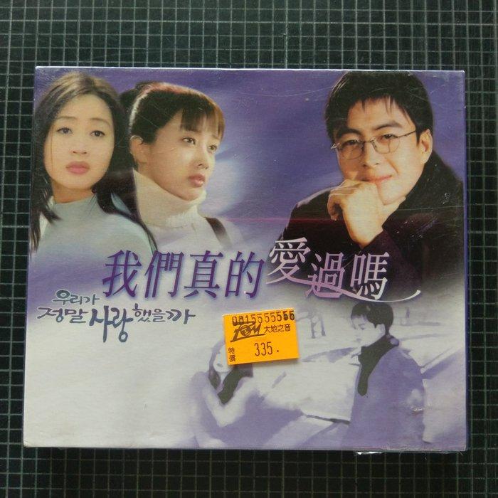 ※藏樂小舖※ (影劇CD) 我們真的愛過嗎~電視原聲帶/裴勇俊 金惠秀 (全新未拆)