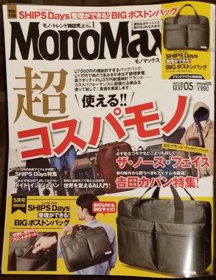 (MonoMax雜誌)ShipsDays軍綠色大袋