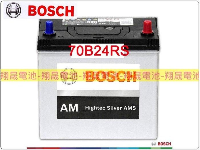 彰化員林翔晟電池/全新博世BOSCH汽車電池70B24RS(55B24RS加強)舊品強制回收安裝費另計