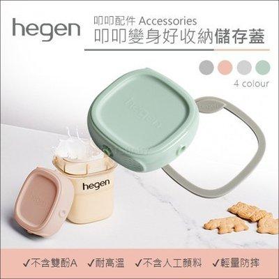 ✿蟲寶寶✿【新加坡hegen】輕鬆轉換 叩叩變身好收納儲存蓋 單入組 4色可選