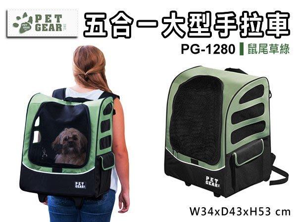 訂購@【免運-不可超取】☆美國PET GEAR多功能五合一大型手拉車 PG-1280-鼠尾草綠 (82050567