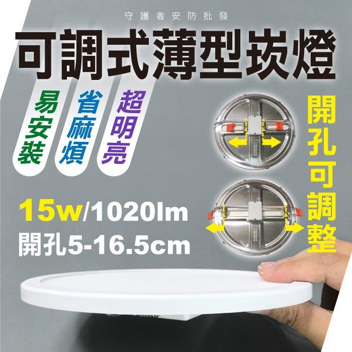 中壢 超薄款 崁燈 15W 可調式 嵌燈 LED 面板燈 白光 暖光 自然光 另有20W可選