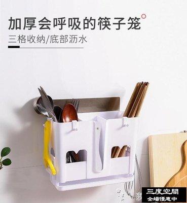 9折免運 筷子筒壁掛式筷籠子瀝水架托創意家用筷籠筷筒廚房餐具勺子收納盒【三度空間】