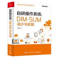 【大享】 台灣現貨 9787121391866 自研作業系統:DIM-SUM設計與實現 (簡體書) 電子工業 129