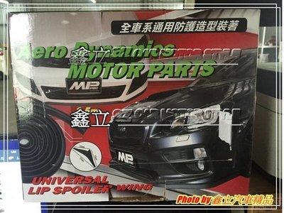 ※ 鑫立汽車精品 ※ 通用型PU 軟式 橡皮定風翼 總長350CM 適合各地方裁切黏貼