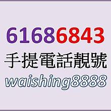靚手提機電話幸運號碼 NUMBER ABC MOBILE 4G本地話音通話數據儲值卡咭 61686843 售價$900