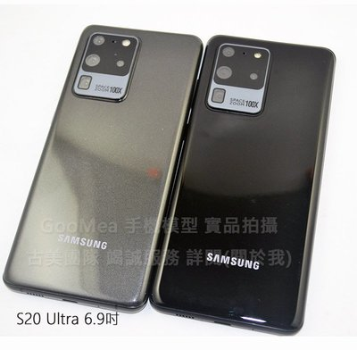 GooMea模型精仿彩黑屏Samsung三星S20 Ultra 6.9吋展示dummy摔機整人假機仿製交差網拍1:1拍戲