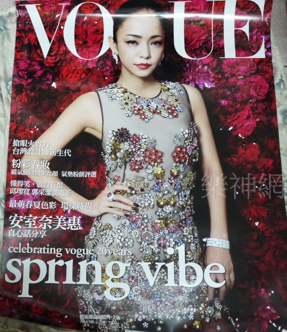 【絕版珍藏海報】安室奈美惠Namie Amuro 2016 Vogue 封面人物【原版巨型海報】未貼 Finally