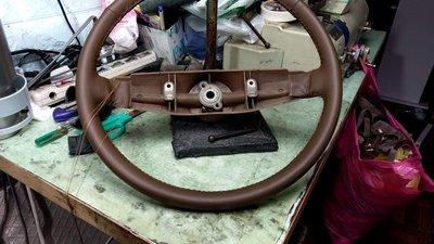 巧克力色皮方向盤專業換皮客製化