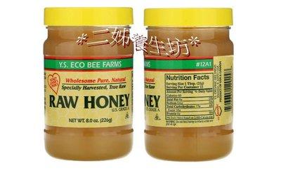 *二姊養生坊*~Y.S. Eco Bee Farms, 原蜜第2瓶8折#YSO12015