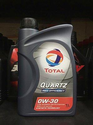 【阿齊】道達爾 TOTAL 0W30 QUARTZ INEO EFFICIENCY 0w30 C3 汽車機油
