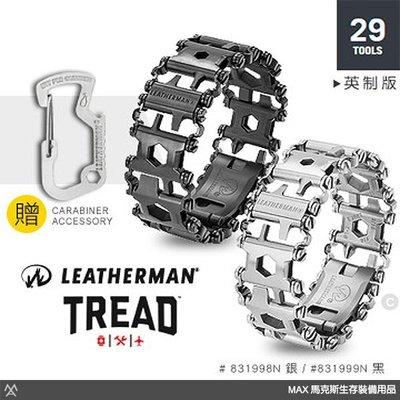馬克斯 - Leatherman TREAD 工具手鍊-英制版 / 台灣公司貨 / 25年保固 / 兩色可選