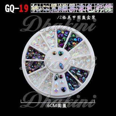 《日系美甲黑AB果凍彩鑽圓盤飾品》~GQ19桃心黑AB果凍色彩鑽~日本流行美甲產品~美甲我最酷喔