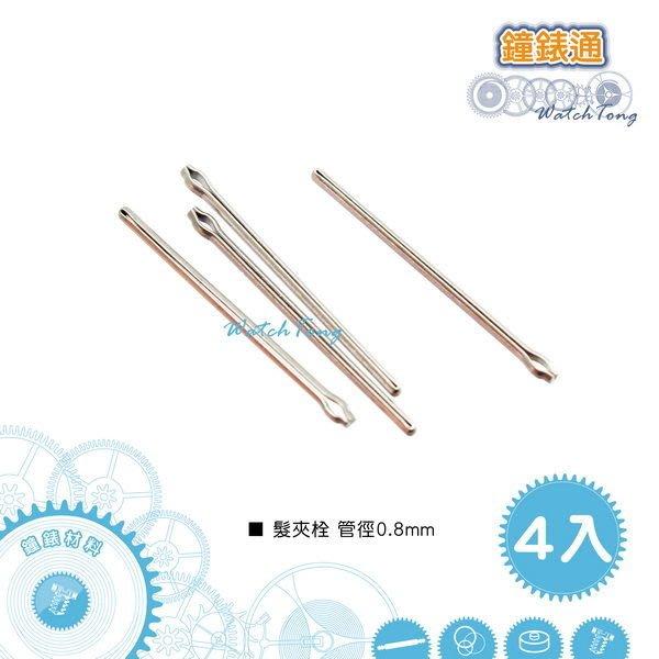【鐘錶通】髮夾栓–細(管徑0.8mm)單一尺寸/4入 [ 手錶修錶工具 * 材料 ]